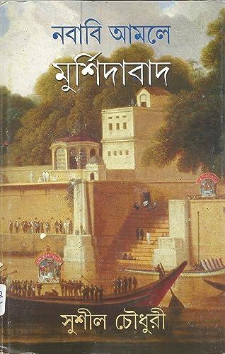 Nababi Amale Murshidabad