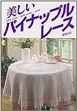 美しいパイナップルレース―table cloth・table center・doily