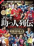 完全保存版Jリーグ助っ人列伝1993ー2017―サッカーダイジェスト責任編集 (NSK MOOK)