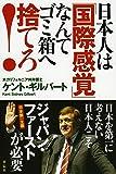 日本人は「国際感覚」なんてゴミ箱へ捨てろ!