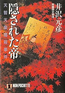 古代天皇の秘密 「神津恭介」シ...