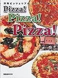 Pizza!Pizza!Pizza!―行列ピッツェリアの、メニューと考え方 (旭屋出版MOOK)
