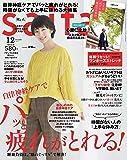 saita(サイタ)12月号