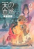 天の血脈(2) (アフタヌーンコミックス)