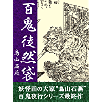 Hyakkituredurebukuro (Japanese Edition)