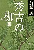 秀吉の枷 下 (文春文庫)