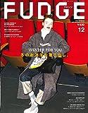 FUDGE -ファッジ- 2017年12月号 Vol.174