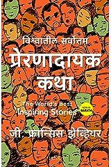 The World's Best Inspiring Stories  (Marathi) Kindle Edition