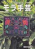 モラ手芸―カリブ海の飾り布