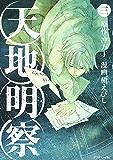 天地明察(3) (アフタヌーンコミックス)