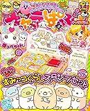 キャラぱふぇ Vol.59 2017年3-4月号