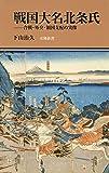 戦国大名北条氏―合戦・外交・領国支配の実像 (有隣新書73)