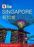 穷游锦囊:新加坡(2016)