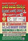 Andhra Pradesh Special HITECH VIJAYA RAHASYAM- General Knowledge - 2019 [ TELUGU MEDIUM ]