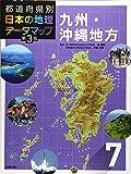 都道府県別 日本の地理データマップ 第3版 7九州・沖縄地方