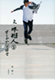 文・堺雅人2 すこやかな日々 (文春e-book)