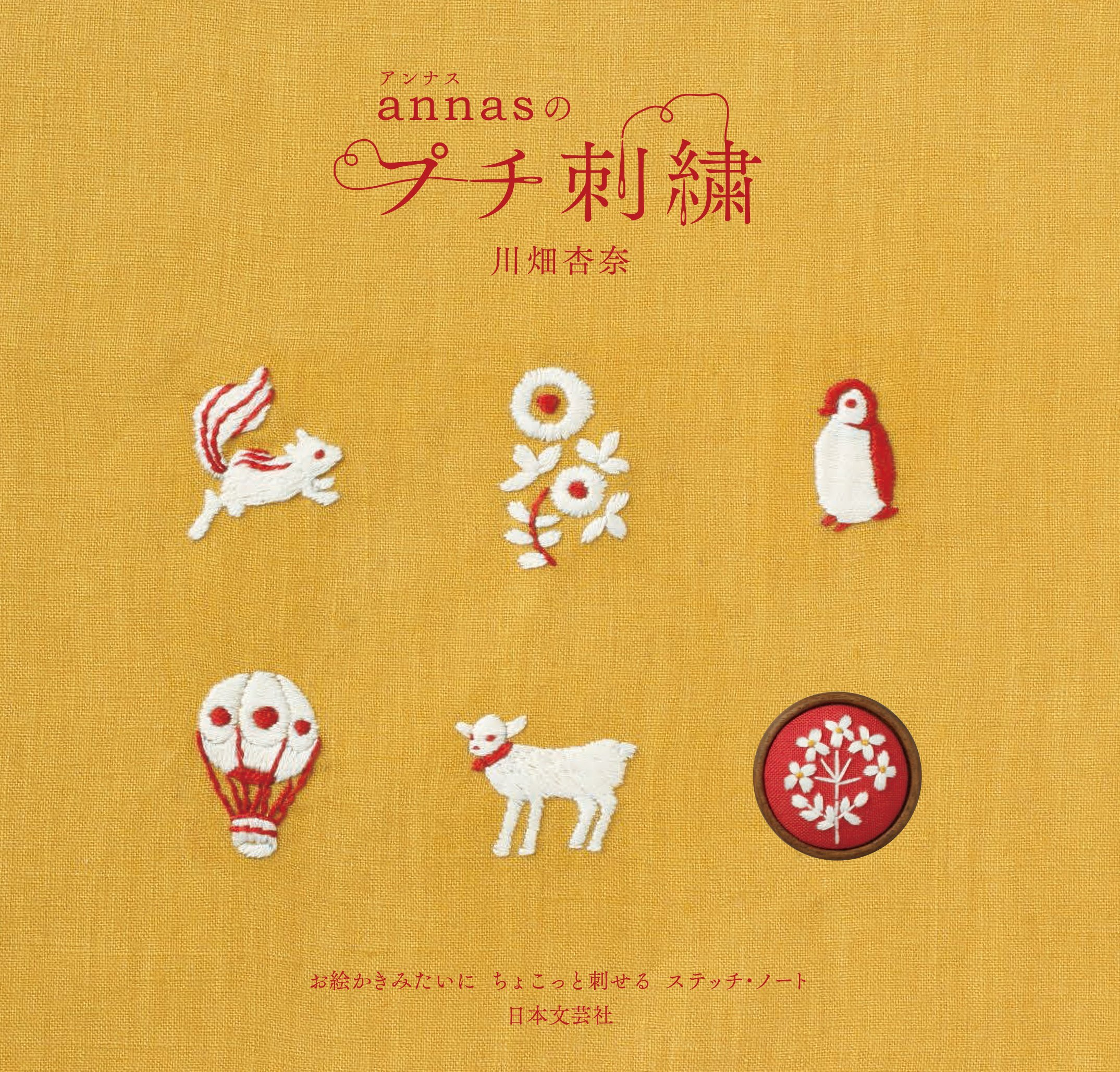 Japanese Craft Book Petit Embroidery Of Annas Japanese Edition