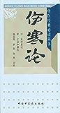 伤寒论 (中医临床必读丛书)