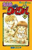 魔法陣グルグル 11巻 (デジタル版ガンガンコミックス)