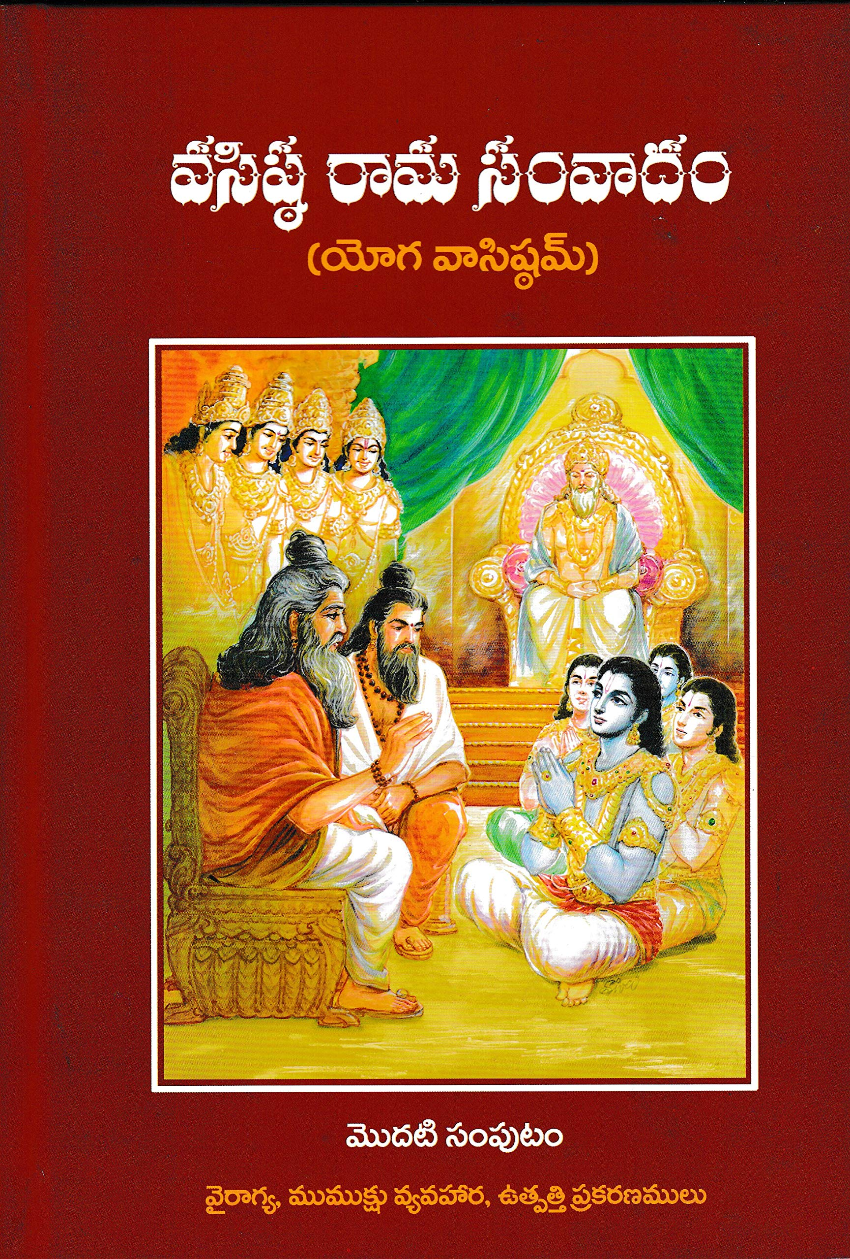Buy Sri Vasishta Rama Samvadamu Thrid Edition Book Online At Low Prices In India Sri Vasishta Rama Samvadamu Thrid Edition Reviews Ratings Amazon In