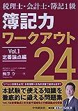 税理士・会計士・簿記1級 簿記力ワークアウト24〈Vol.1定番論点編〉