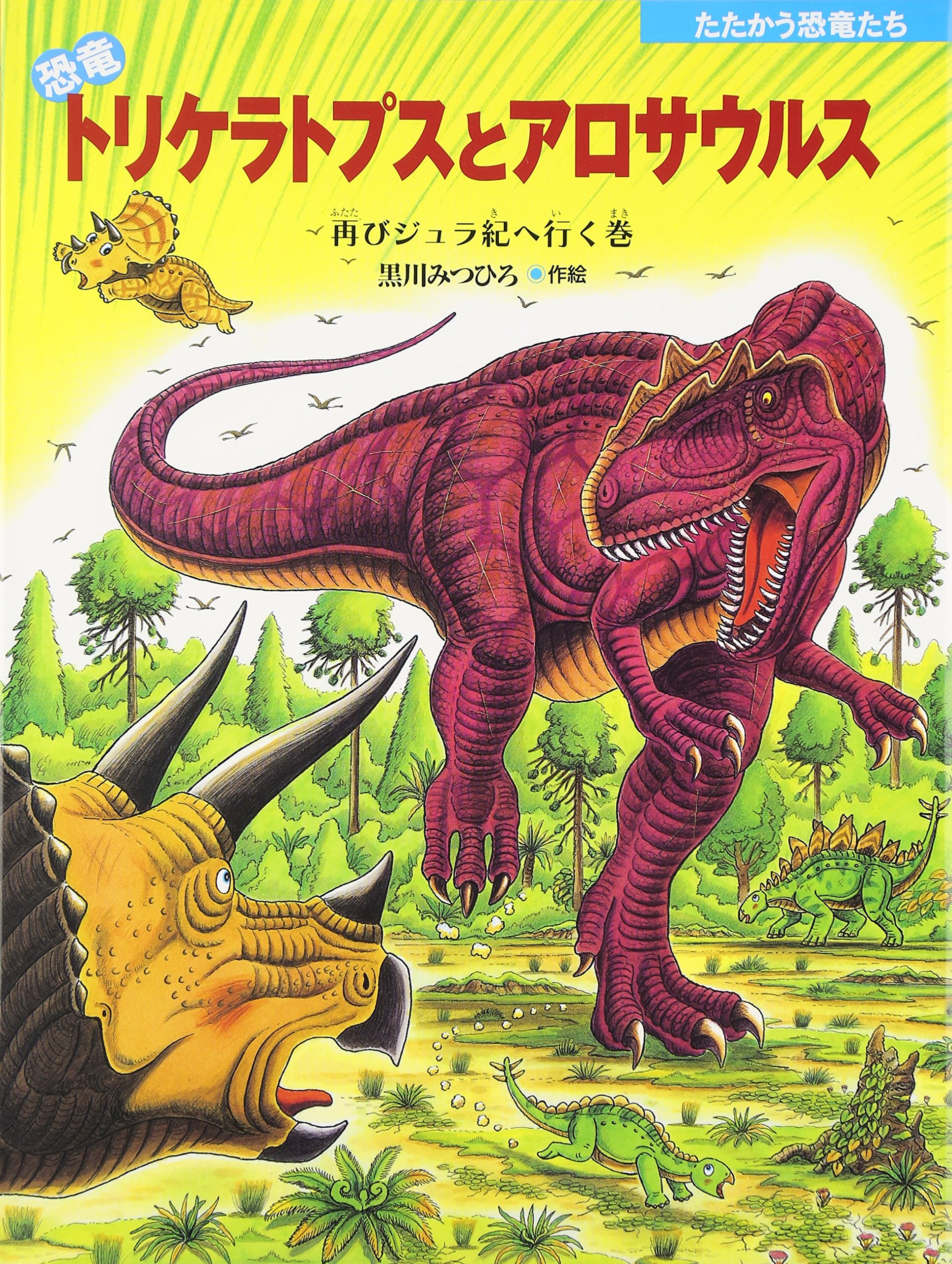 恐竜トリケラトプスとアロサウル...