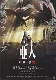 【チラシ付き映画パンフレット】亜人 第2部‐衝突‐
