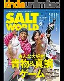 SALT WORLD(ソルトワールド) 2018年6月号 Vol.130[雑誌]