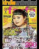 la farfa【ラ・ファーファ】2017年11月号 [雑誌]