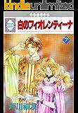 白のフィオレンティーナ(7) (冬水社・いち*ラキコミックス)