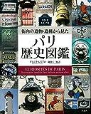 街角の遺物・遺構から見たパリ歴史図鑑