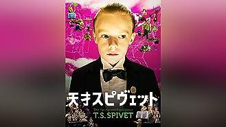天才スピヴェット(字幕版)