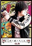 森川さんのはっぴーぼーらっきー VOL.14 [DVD]
