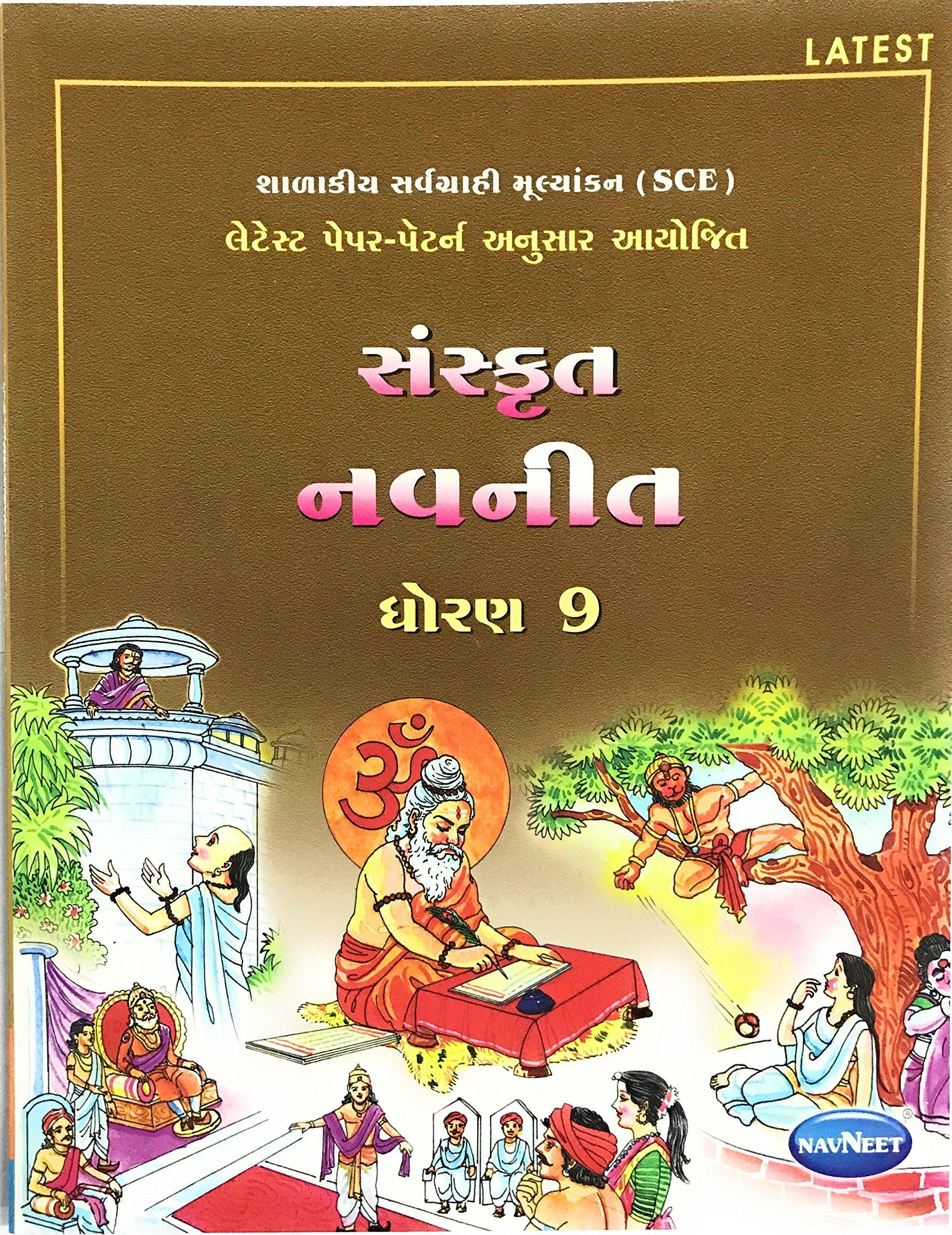 NAVNEET DH 9 gujarati , english , hindi , sanskrit in