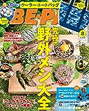 BE-PAL (ビーパル) 2018年 8月号 [雑誌]