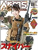 月刊アームズマガジン2017年8月号 [雑誌]