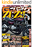 G-WORKSバイク Vol.6