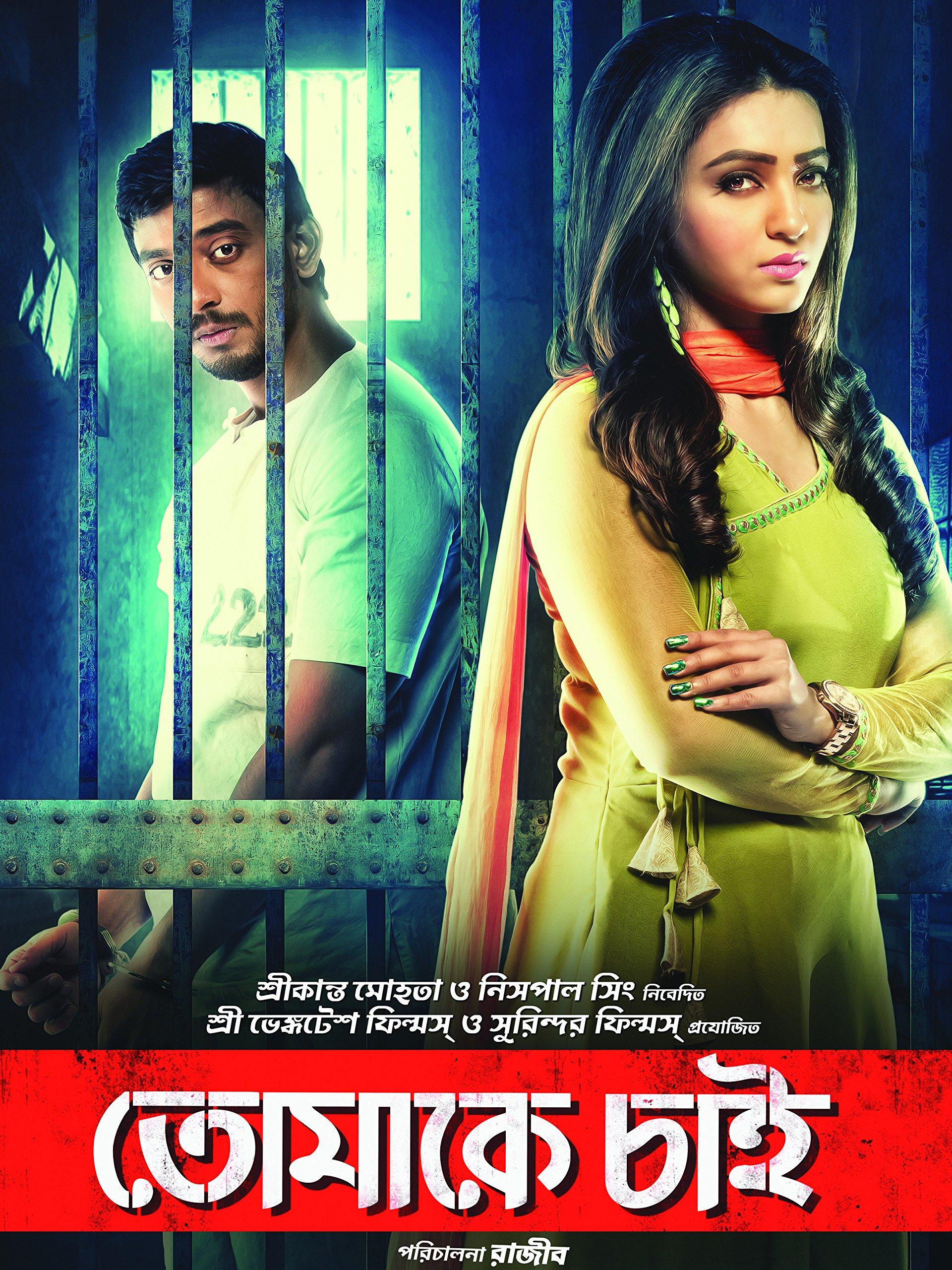 Tomake Chai (2017) Bengali 720p HEVC HDRip x265 AAC ESubs Full Bengali Movie [600MB]