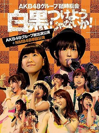 〜 [DVD] 〈7枚組〉 【送料無料】 (AKB48グループ総出演公演+NMB48単独公演) AKB48 / [7枚組] AKB48グループ臨時総会〜白黒つけようじゃないか!