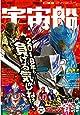 宇宙船vol.159 (ホビージャパンMOOK 839)