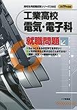 工業高校電気・電子科就職問題 [2019年度版] (高校生用就職試験シリーズ)