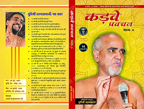 Kadve Pravachan - Part 6 by Jain Muni Tarun Sagar Ji Maharaj [Paperback] [Jan 01; 2016] Jain Muni Shri Tarun Sagar Ji Maharaj and Nirmal Goyal - Popular Printers (Publisher; Printer & Distributor)