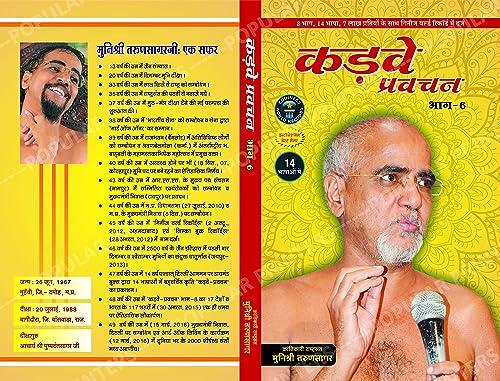 Kadve Pravachan - Part 6 by Jain Muni Tarun Sagar Ji Maharaj [Paperback] [Jan 01; 2016] Jain Muni Shri Tarun Sagar Ji Maharaj and Nirmal Goyal - Popular Printers (Publisher; Printer & Distributor)