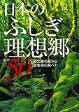 日本のふしぎ理想郷50: 最北端の島から最南端の島へ!