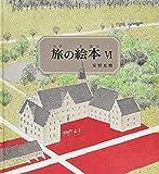 旅の絵本6 (安野光雅の絵本)