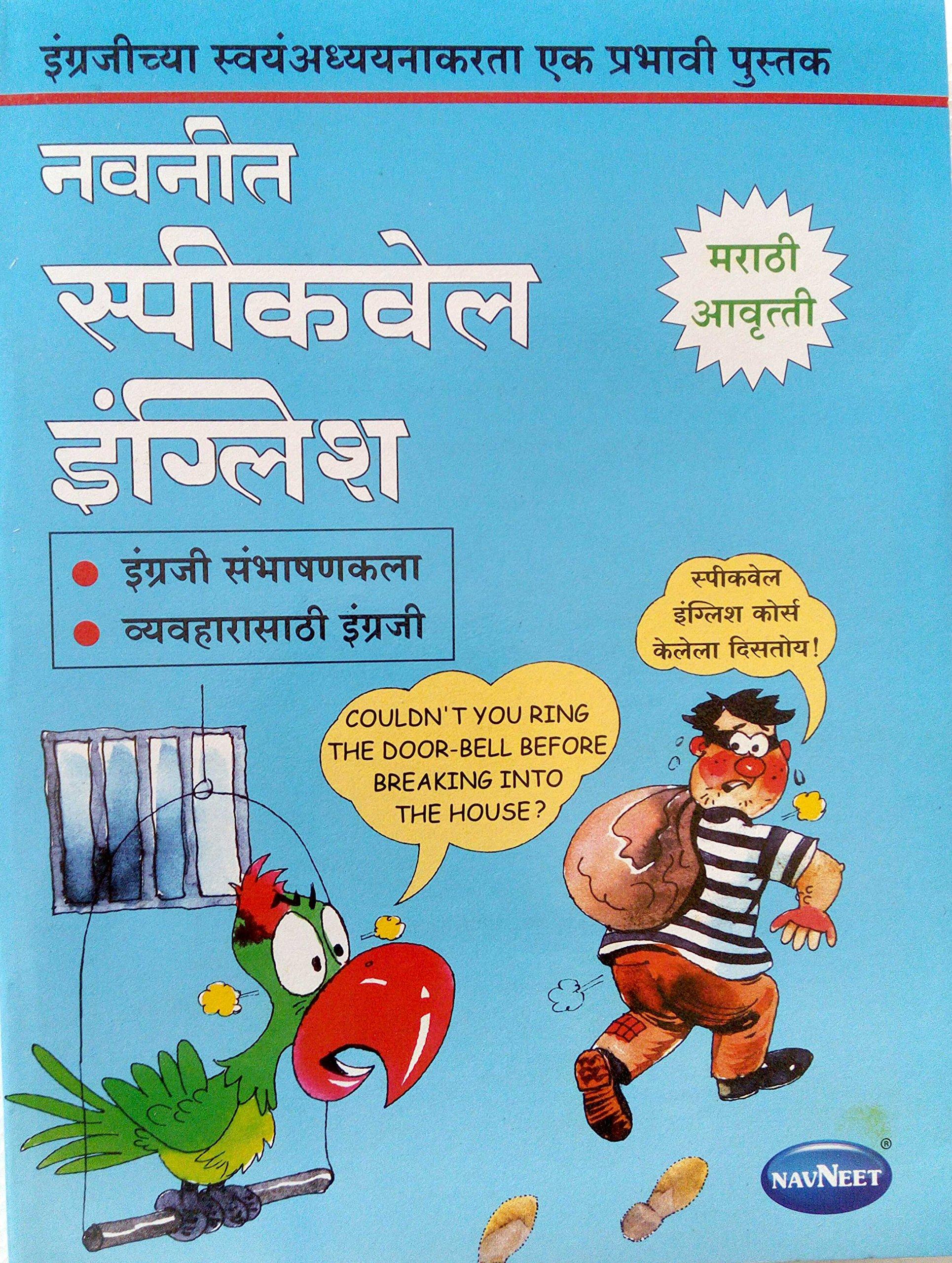 English Speaking Pdf Marathi