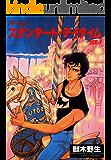 パーム (6) スタンダード・デイタイム SIDE-2 (ウィングス・コミックス)