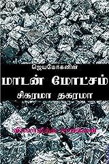 ஜெயமோகனின் மாடன் மோட்சம் சிகரமா தகரமா (Tamil Edition) Kindle Edition