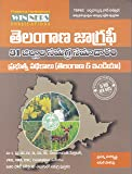 Telanagna Geography ( Comprehensive information of 31 districts ) Government schemes [ Telangana & India ] - [ Telugu Medium ]