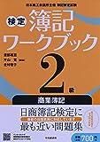 2級商業簿記 (【検定簿記ワークブック】)